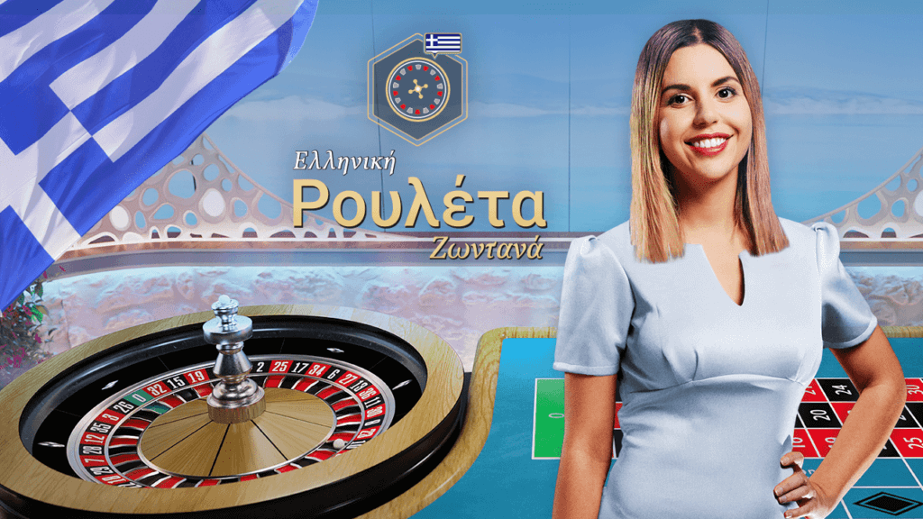 Greek Roulette by Evolution Gaming